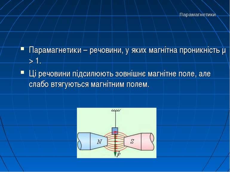 Парамагнетики Парамагнетики – речовини, у яких магнітна проникність μ > 1. Ці...