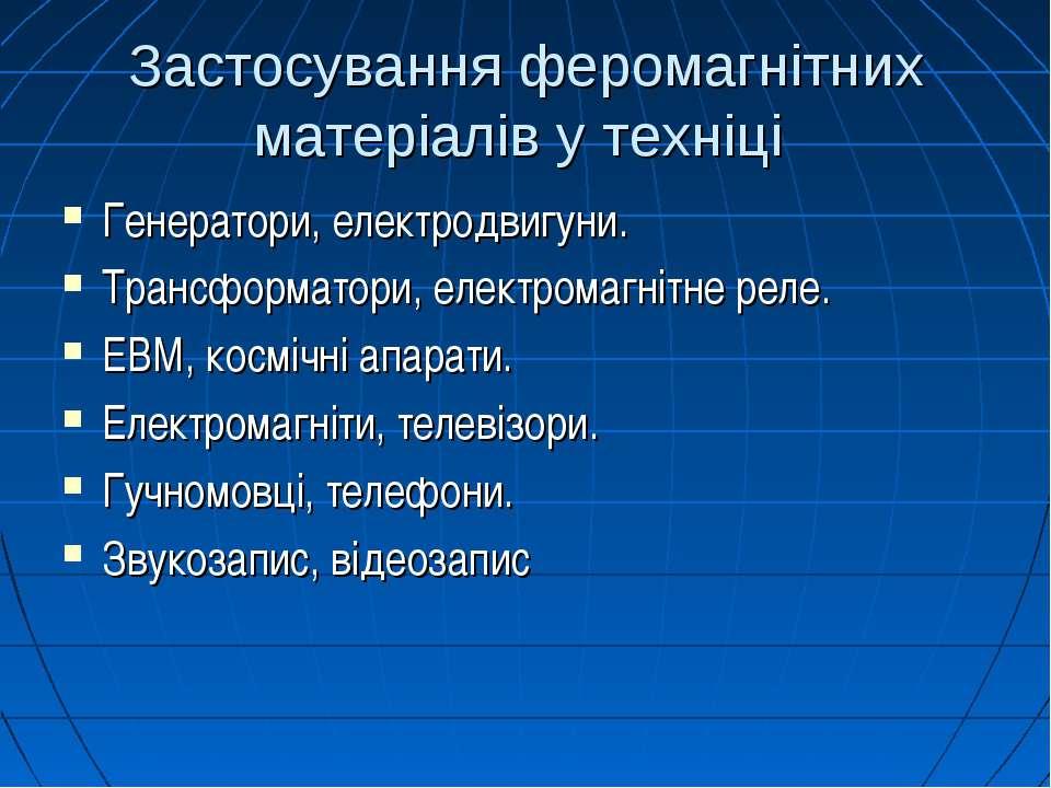 Застосування феромагнітних матеріалів у техніці Генератори, електродвигуни. Т...