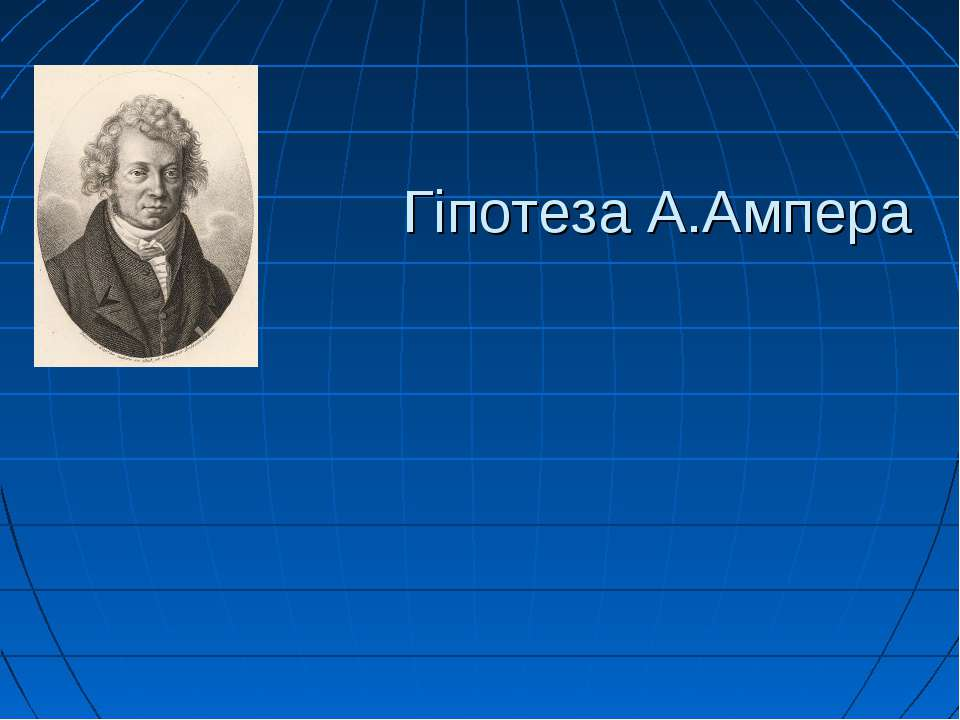 Гіпотеза А.Ампера