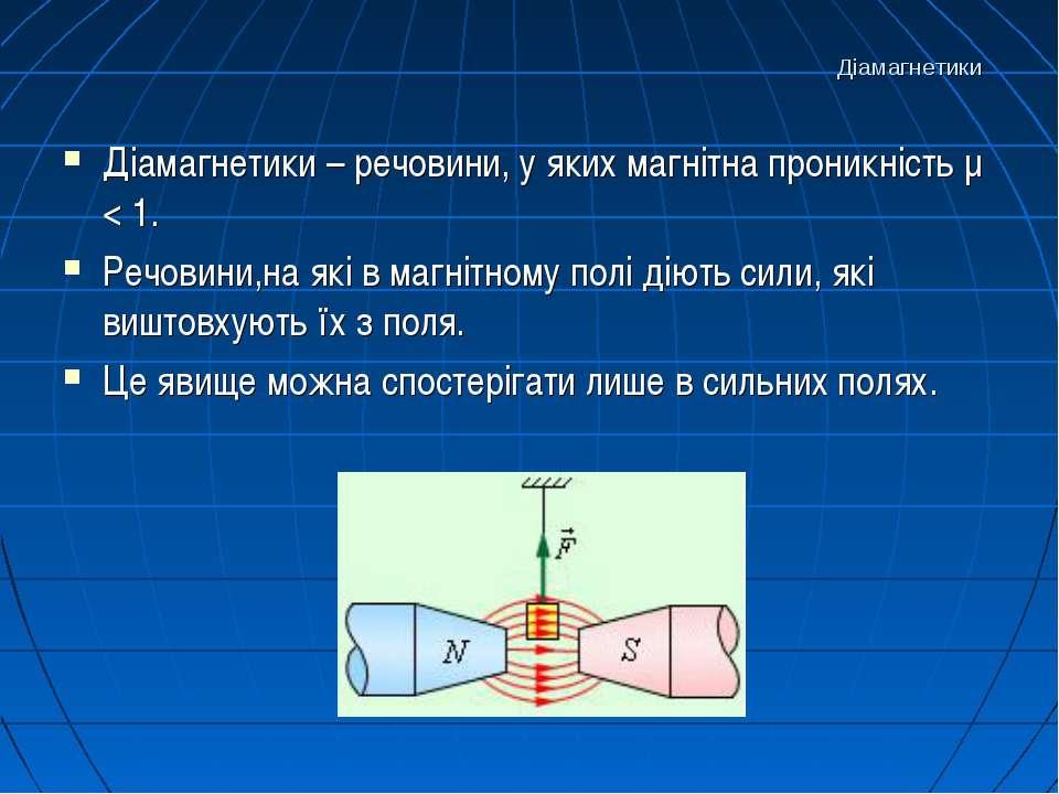 Діамагнетики Діамагнетики – речовини, у яких магнітна проникність μ < 1. Речо...