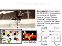 Хімічні властивості Фруктоза (фруктовий цукор) З6Н12ПРО6 — моносахарид, зустр...