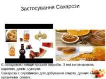 Застосування Сахарози Є складовою кондитерських виробів. З неї виготовляють в...