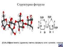 Структурна фотрула (С6Н10О5 )n Вони мають однакову хімічну формулу але з різн...