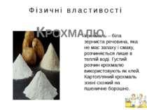 Фізичні властивості Крохмаль – біла зерниста речовина, яка не має запаху і см...