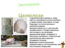 Застосування Целюлози З целюлози виготовляють папір, картон, різноманітні шту...
