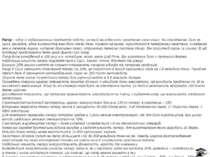 Цікаві факти про целюлозу і папір Папір – один із найвживаніших предметів поб...