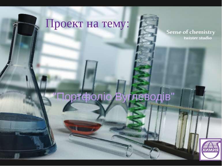 """Проект на тему: """"Портфоліо Вуглеводів"""""""