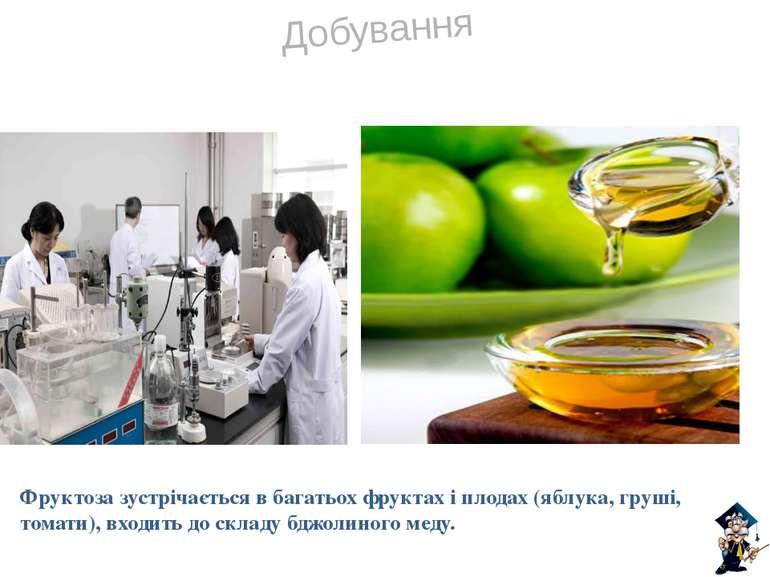 Добування Фруктоза зустрічається в багатьох фруктах і плодах (яблука, груші, ...