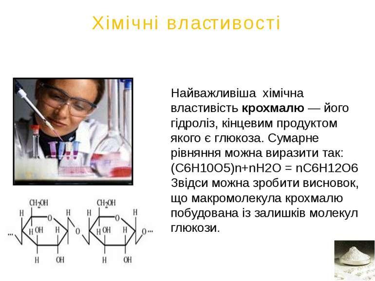 Х і м і ч н і в л а ст и в о с т і Найважливіша хімічна властивість крохмалю ...