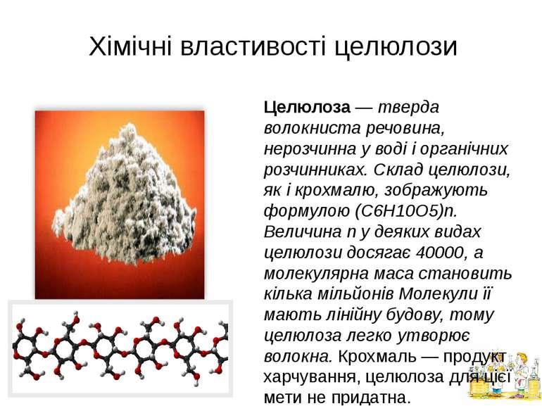 Хімічні властивості целюлози Целюлоза — тверда волокниста речовина, нерозчинн...