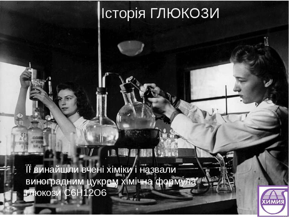 Історія ГЛЮКОЗИ ЇЇ винайшли вчені хіміки і назвали виноградним цукром хімічна...