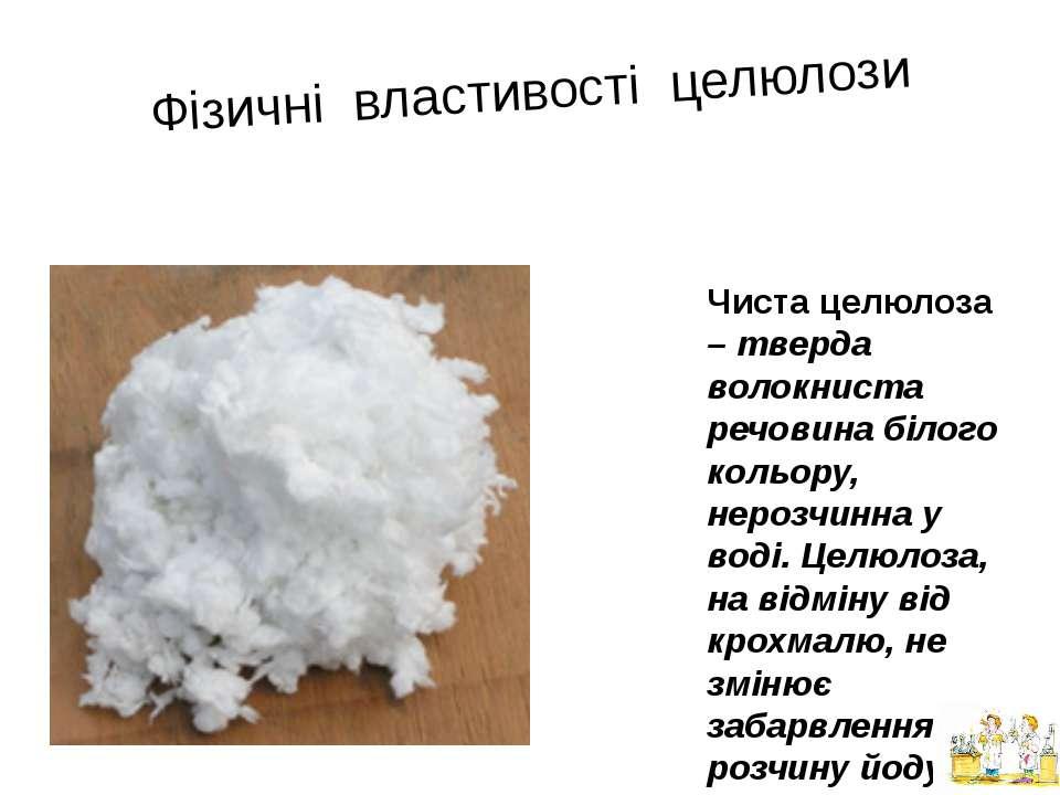 Фізичні властивості целюлози Чиста целюлоза – тверда волокниста речовина біло...