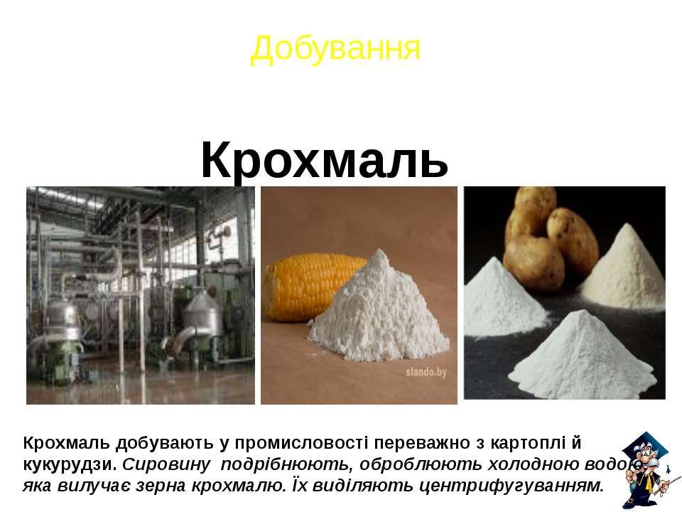 Добування Крохмаль Крохмаль добувають у промисловості переважно з картоплі й ...