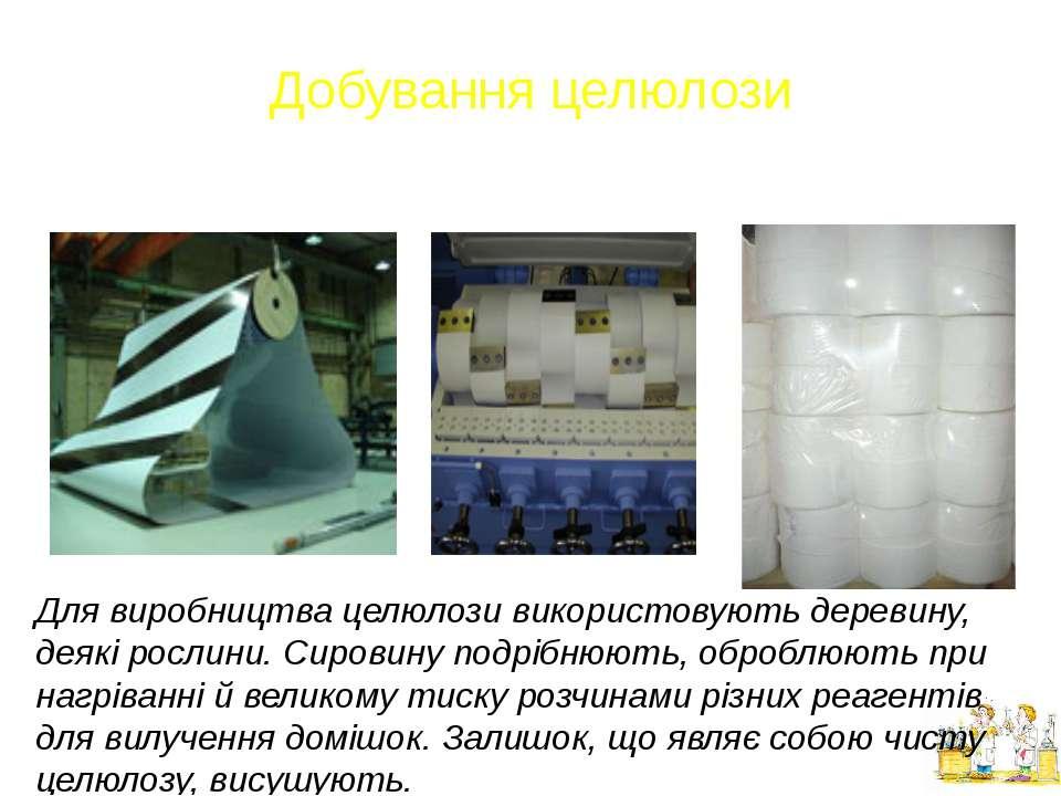 Добування целюлози Для виробництва целюлози використовують деревину, деякі ро...