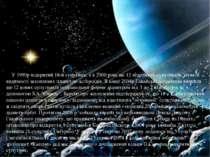 У 1990р відкритий 18-й супутник, а в 2000 році ще 12 невеликих супутників, по...