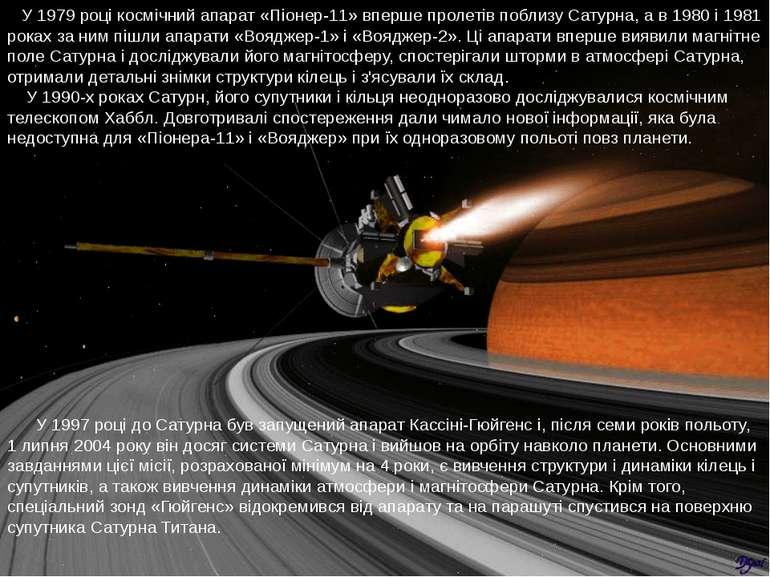 У 1979 році космічний апарат «Піонер-11» вперше пролетів поблизу Сатурна, а в...