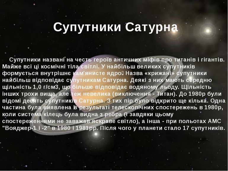 Супутники названі на честь героїв античних міфів про титанів і гігантів. ...