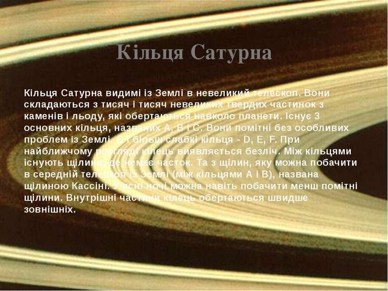 Кільця Сатурна Кільця Сатурна видимі із Землі в невеликий телескоп. Вони скла...