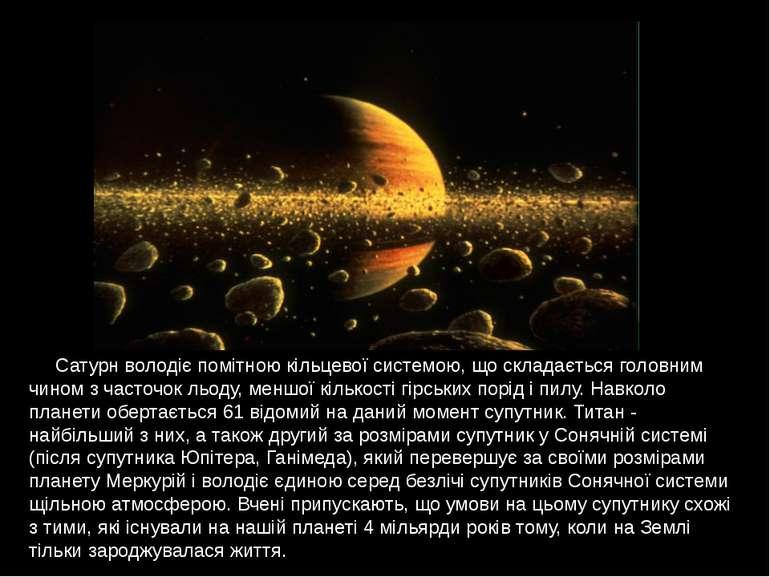Сатурн володіє помітною кільцевої системою, що складається головним чином з ч...
