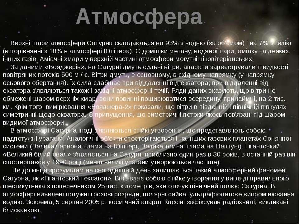 Верхні шари атмосфери Сатурна складаються на 93% з водню (за об'ємом) і на 7%...
