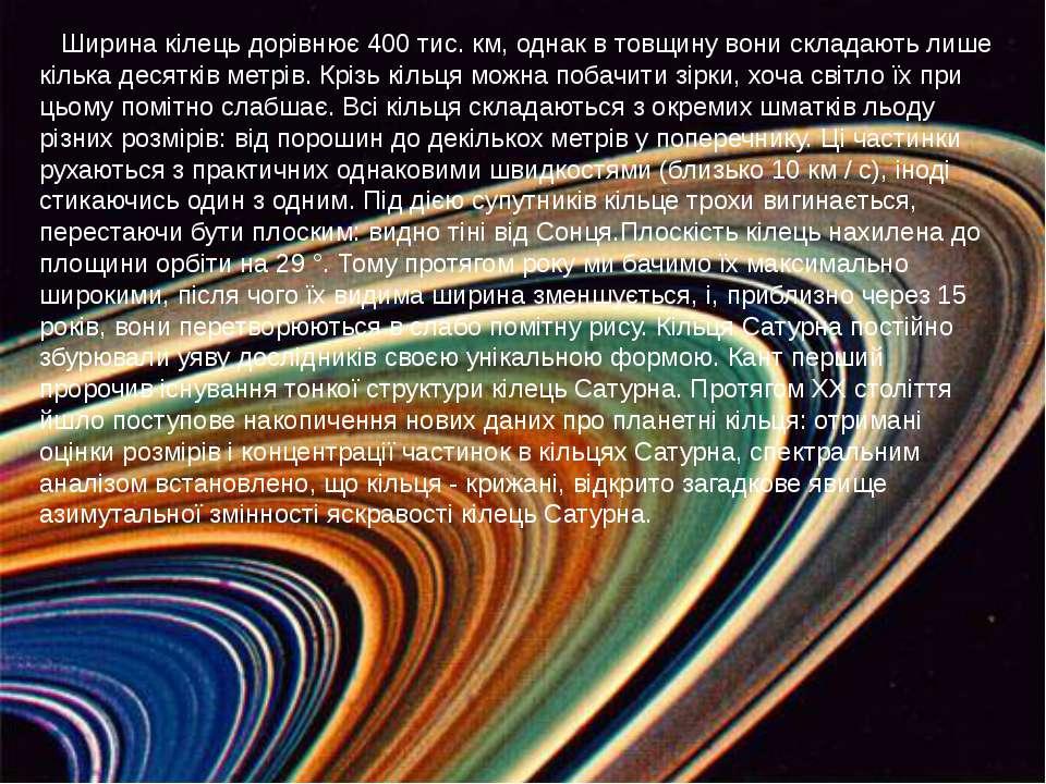 Ширина кілець дорівнює 400 тис. км, однак в товщину вони складають лише кільк...