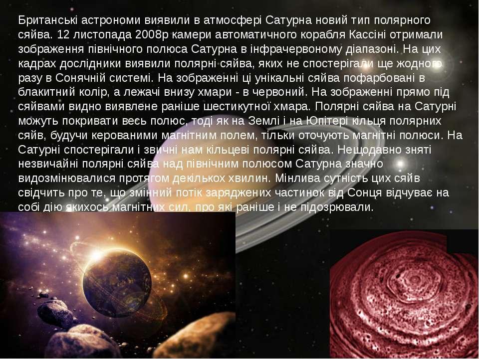 Британські астрономи виявили в атмосфері Сатурна новий тип полярного сяйва. 1...
