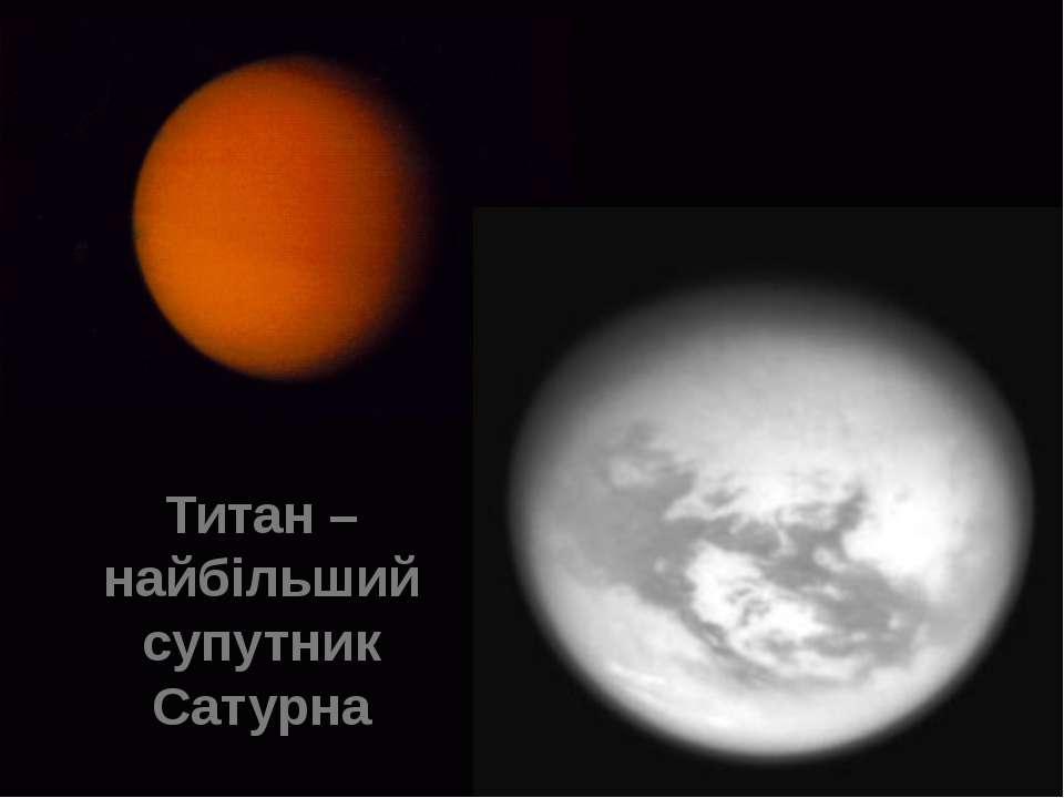 Титан – найбільший супутник Сатурна