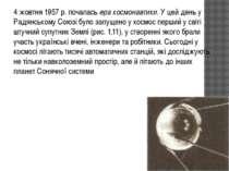 4 жовтня 1957 р. почалась ера космонавтики. У цей день у Радянському Союзі бу...