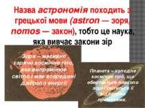 Назва астрономія походить з грецької мови (astron — зоря, nomos — закон), тоб...