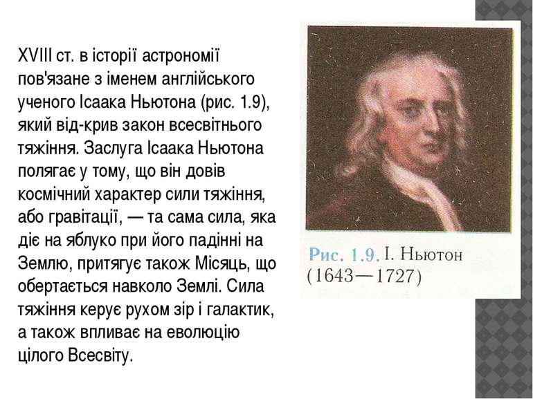 XVIII ст. в історії астрономії пов'язане з іменем англійського ученого Ісаака...