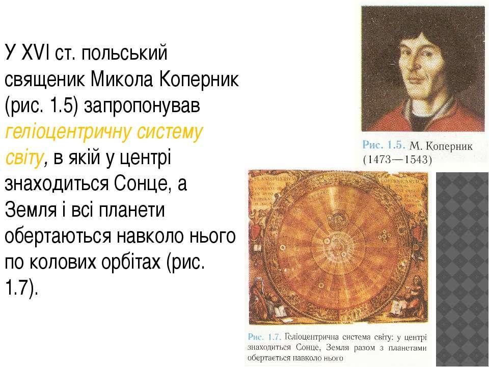 У XVI ст. польський священик Микола Коперник (рис. 1.5) запропонував геліоцен...
