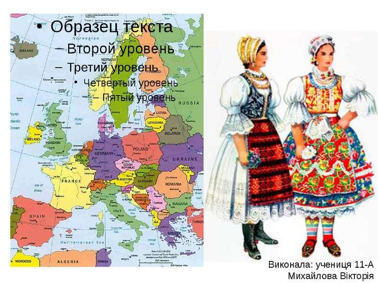 Виконала: учениця 11-А Михайлова Вікторія