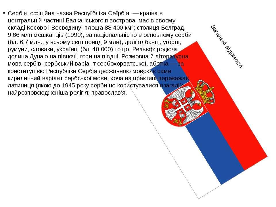 Загальні відомості Сербія, офіційна назва Респу бліка Се рбія — країна в цен...