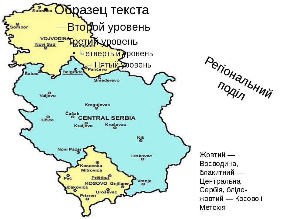 Регіональний поділ Жовтий— Воєводина, блакитний— Центральна Сербія, блідо-ж...