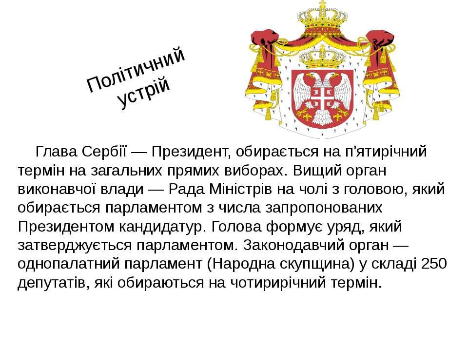 Політичний устрій Глава Сербії— Президент, обирається на п'ятирічний термін ...