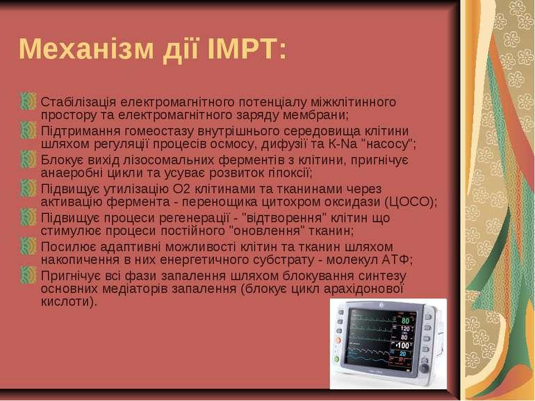 Механізм дії ІМРТ: Стабілізація електромагнітного потенціалу міжклітинного пр...