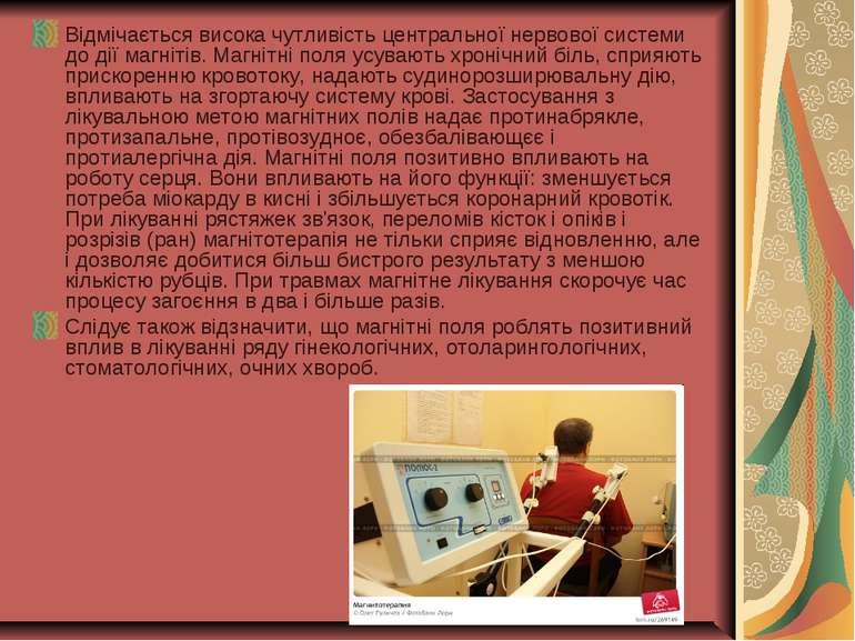 Відмічаєтьсявисока чутливість центральної нервової системи до дії магнітів. ...