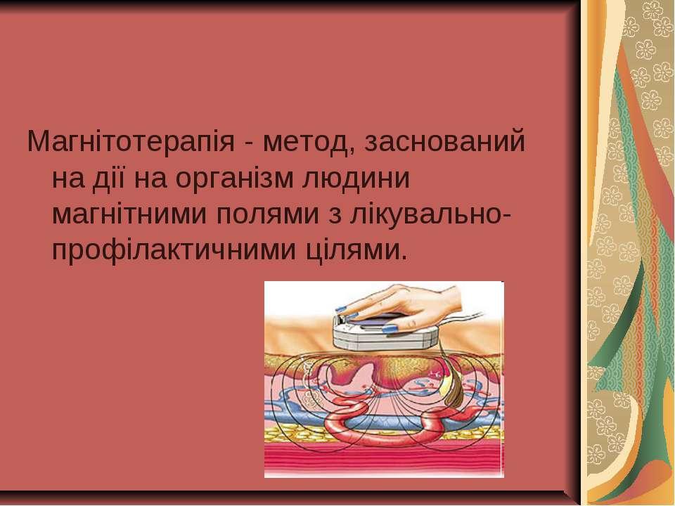 Магнітотерапія - метод, заснований на дії на організм людини магнітними полям...
