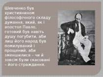 Шевченко був християнином філософічного складу думання, який, як і апостол Па...