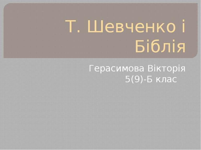 Т. Шевченко і Біблія Герасимова Вікторія 5(9)-Б клас