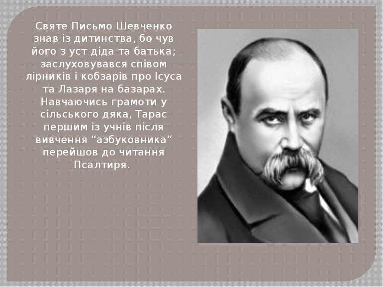 Святе Письмо Шевченко знав із дитинства, бо чув його з уст діда та батька; за...