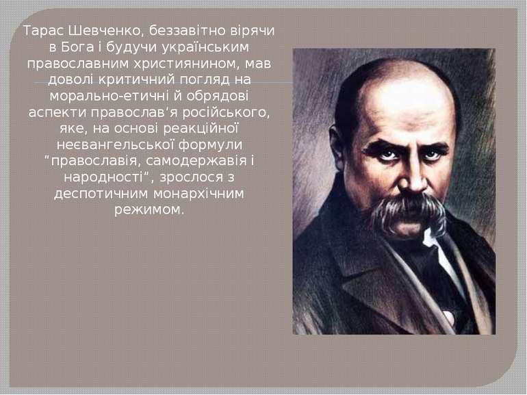 Тарас Шевченко, беззавітно вірячи в Бога і будучи українським православним хр...