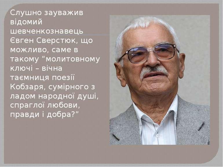 Слушно зауважив відомий шевченкознавець Євген Сверстюк, що можливо, саме в та...