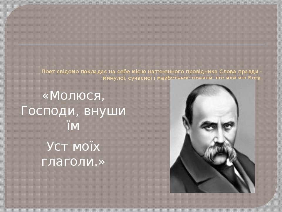 Поет свідомо покладає на себе місію натхненного провідника Слова правди – мин...