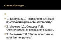"""Список літератури.  1. Братусь Б.С. """"Психологія, клініка й профілактика ра..."""