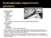 Класифікація наркотичних речовин 1) Опіати (опіодіди) 2) Депресанти — седати...