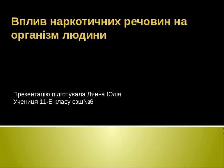 Вплив наркотичних речовин на організм людини Презентацію підготувала Лянна Юл...