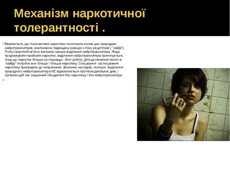 Механізм наркотичної толерантності . Вважається, що психоактивні наркотики по...