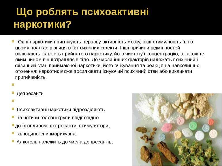 Що роблять психоактивні наркотики?  Одні наркотики пригнічують нервову актив...