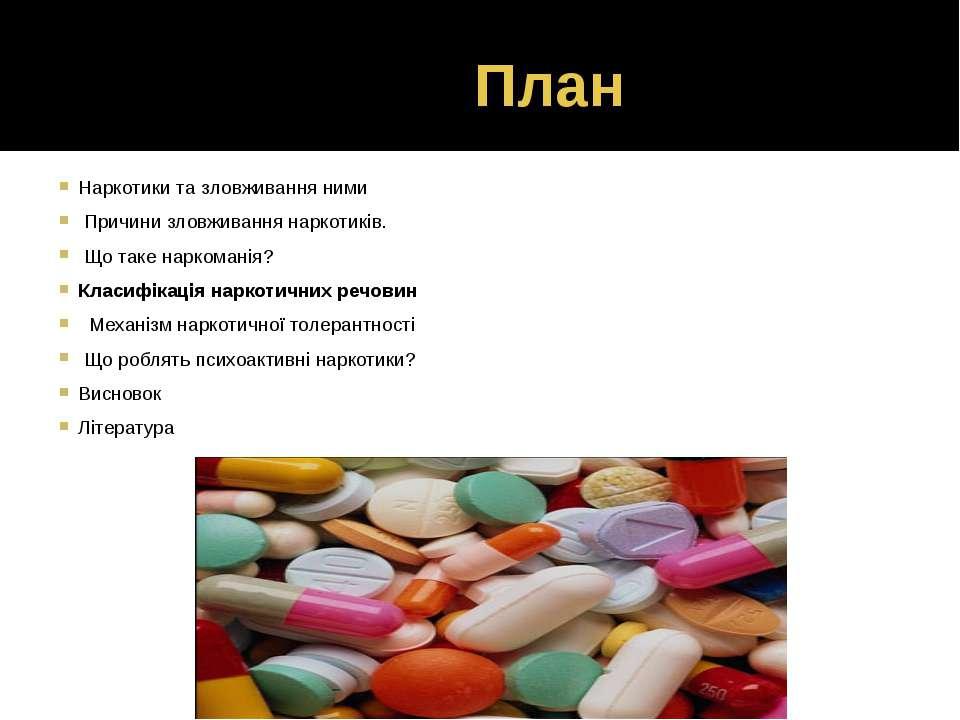 План Наркотики та зловживання ними Причини зловживання наркотиків. Що таке ...
